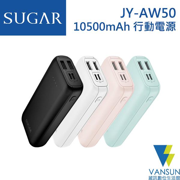 SUGAR JY-AW50 10500mAh 行動電源【葳訊數位生活館】