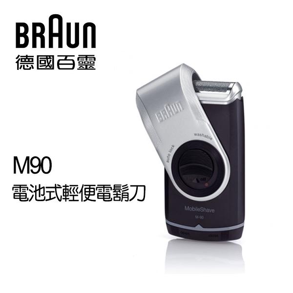 德國百靈 BRAUN M系列 電池式輕便電鬍刀 刮鬍刀 M90