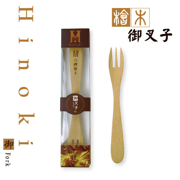 台灣檜木御-叉子 檜木叉子 環保餐具 木製叉子 木製餐具 檜木餐具 原木叉子 檜木居家生活