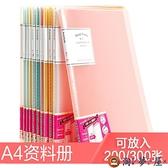 A4文件夾多層資料冊試卷收納袋插頁卷子檔案袋【淘夢屋】