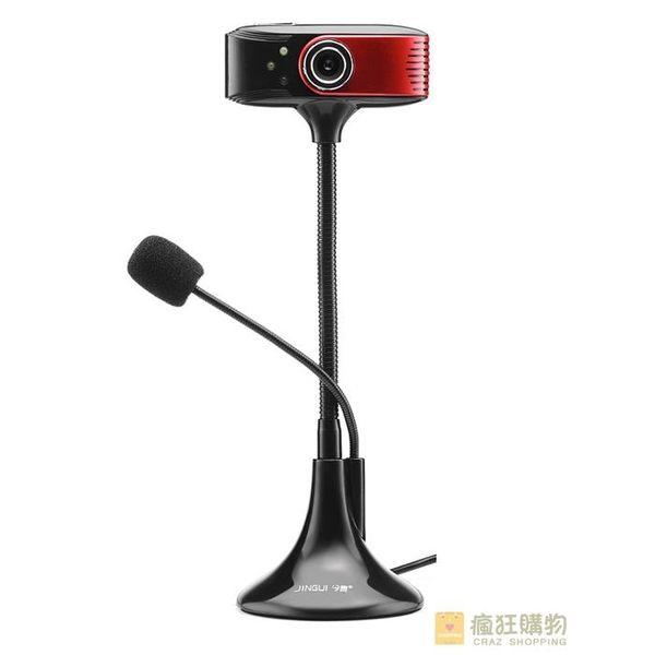 8米吸音免驅夜視筆電用視頻台式機 高清電腦攝像頭帶麥克風話筒全館免運