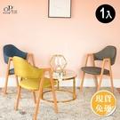 北歐風設計款A字型餐椅 【OP生活】快速...