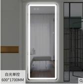 H-【電壓220V】led穿衣鏡壁掛鏡子無框貼牆全身鏡家用客廳裝飾鏡掛牆試衣鏡帶燈拍【 600*1700mm】
