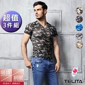【TELITA】吸溼涼爽迷彩網眼短袖T恤 V領衫(超值3件組)