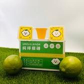 檸檬大叔 整顆檸檬壓榨成的純檸檬磚 檸檬原汁 (25gx180入) 獨家三道滅菌技術【歐必買】