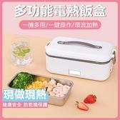 24H現貨 多功能電熱飯盒單層雙層三層加熱保溫電熱飯盒110V