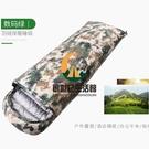 迷彩羽絨睡袋成人戶外野營露營室內值班隔臟保暖睡袋【創世紀生活館】