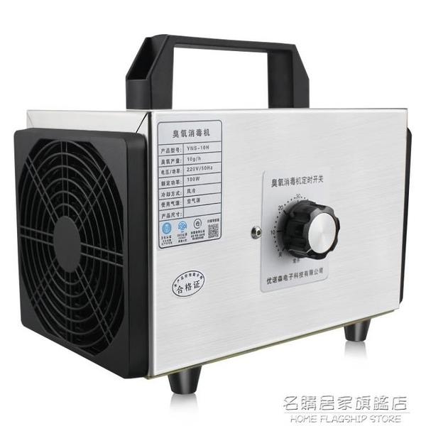 suncook臭氧消毒機家用空氣除甲醛殺菌空間除臭異味臭氧發生器 NMS名購新品
