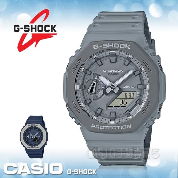 CASIO 卡西歐手錶專賣店 G-SHOCK GA-2110ET-8A 雙顯 男錶 矽膠錶帶 防水200米 GA-2110ET