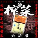 柳丁愛☆國宴招待小菜 六必居 榨菜70g【A683】醬菜之王老店 中華老字號 清淡