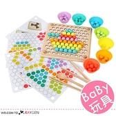 夾珠子拼圖遊戲 訓練寶寶專注力 益智玩具 遊戲組