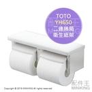 現貨 日本 TOTO YH650 二連 捲筒式 衛生紙架 面紙架 紙巾架 雙連 雙捲筒 白色 衛浴配件