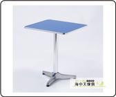 {{ 海中天休閒傢俱廣場 }} G-52 戶外時尚 鋁合金桌椅系列 64-3 70cm防火板方桌