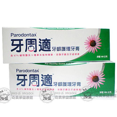牙周適(固齒定)牙膏100g