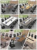 一件8折免運 辦公家具大小型辦公會議桌長桌簡約現代會議室培訓桌椅組合長方形xw