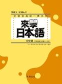 來學日本語-初中級