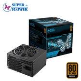 SUPER FLOWER 振華 戰蝶 銅牌 550W 電源供應器