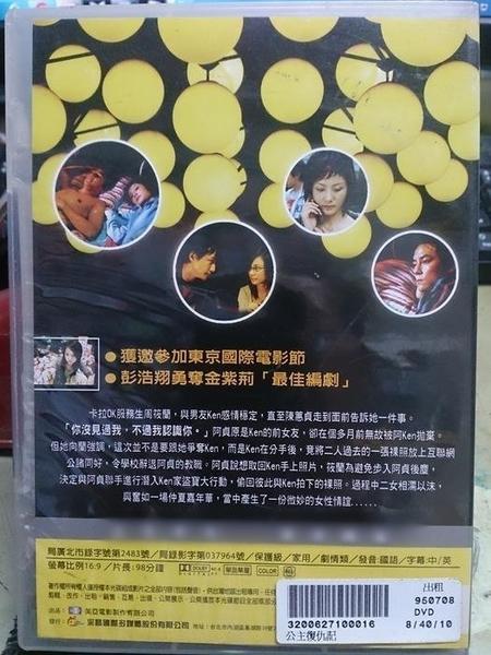 挖寶二手片-Y88-018-正版DVD-華語【公主復仇記】-鍾欣桐 吳彥祖 陶紅