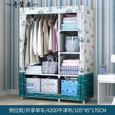 簡易衣柜加粗鋼管鋼架加厚布藝布衣柜組裝簡約現代單人衣櫥經濟型【奇貨居】