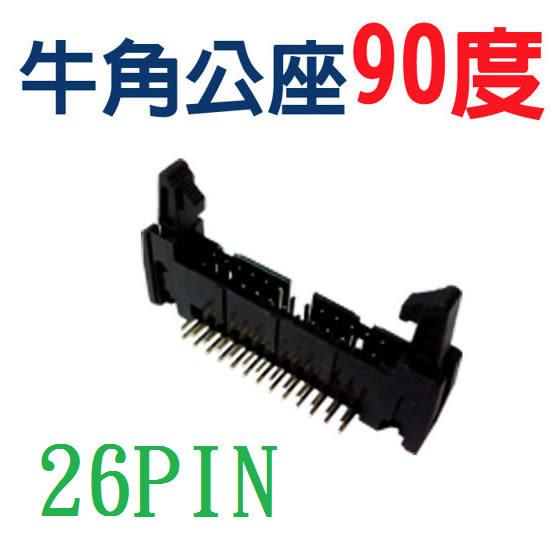 [ 中將3C ]  IDC連接頭  牛角公座90度   26PIN     (JI-R26P-A)