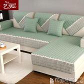沙發墊 沙發墊布藝全棉坐墊簡約現代四季通用防滑純棉客廳全包沙發套定做JD BBJH