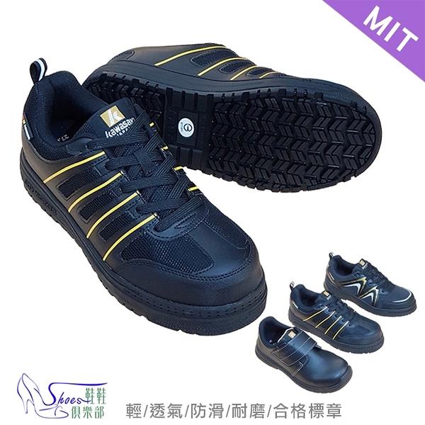 安全鞋.MIT檢驗合格.休閒款.Kawasaki車縫耐穿耐磨安全鋼頭鞋【鞋鞋俱樂部】【137-K8835】