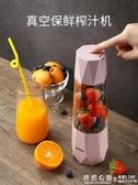 榨汁機家用便攜式水果電動榨汁杯小型迷你充電果汁機 NMS.怦然心動