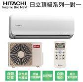 【YUDA悠達集團】1噸3-5坪HITACHI日立分離式變頻一對一頂級冷氣RAS-28JK單冷