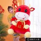 現貨 抱福牛金牛公仔2021牛年吉祥物毛絨玩具玩偶年會禮品活動禮物【全館免運】