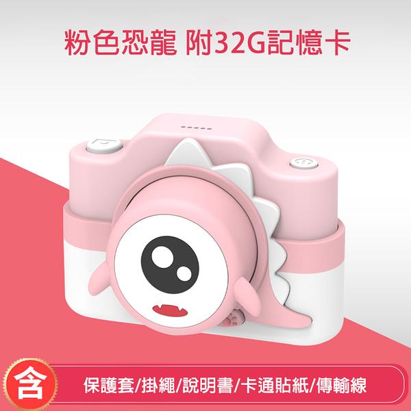 恐龍造型數位相機 升級版附鏡頭蓋 可WIFI傳輸APP同步 2400萬像素 兒童小相機