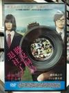 挖寶二手片-Z42-007-正版DVD-日片【聽說桐島退社了】-神木隆之介 橋本愛(直購價)