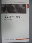 【書寶二手書T5/哲學_YBP】後現代性的預言家: 齊格蒙特.鮑曼傳_江蘇人民出版社