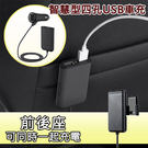 【C0306】車用4USB充電器 前座+後座USB車充 4孔USB快充  USB充電器 點煙器擴充座 汽車點煙器