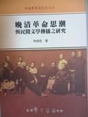 【書寶二手書T8/歷史_JNQ】晚清革命思潮與民間文學傳播之研究【平】_林俊宏