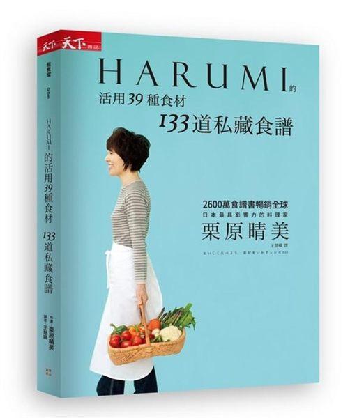 HARUMI的活用39種食材 133道私藏食譜