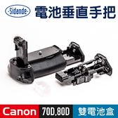 Sidande 電池手把 For Canon 70D / 80D  手柄,垂直把手,電池握把,電池匣