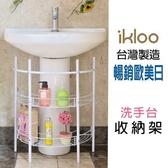 ikloo~洗手台收納架 水槽下收納架 浴室收納架 浴室置物架 衛浴收納【YV4285】