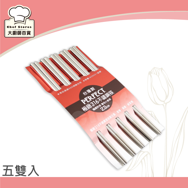 理想牌極緻316不鏽鋼筷子23cm/五雙入無毒耐酸鹼-大廚師百貨