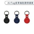 AirTag 皮革鑰匙圈保護套 AirTag保護套 掛環 鑰匙圈 吊飾