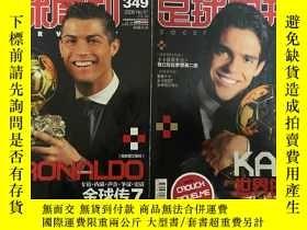 二手書博民逛書店足球周刊金球獎封面兩本雜誌,共40罕見。Y264900