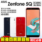 ASUS Zenfone 5Q ZC600KL 贈百年大廠-德律風根14吋電風扇+9H玻璃貼 4G/64G 6吋 智慧型手機 免運費
