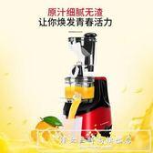 純果汁榨汁機家用全自動汁渣分離大口徑果蔬多功能原汁機榨果汁機CY『韓女王』