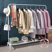 衣帽架 簡易單桿韓式落地衣架家用掛衣服