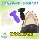 雙效防護後跟貼 腳跟墊+腳跟貼+T型設計全面保護 減碼鞋大半碼 防咬腳磨擦╭*鞋博士嚴選鞋材