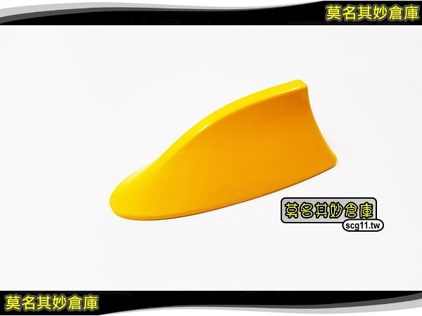 莫名其妙倉庫【GL002 計程車專用鯊魚鰭天線】台灣計程車 黃色鯊魚天線 TAXI 平頂含天線