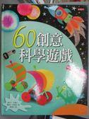 【書寶二手書T1/少年童書_YHB】60創意科學遊戲_麗貝卡.吉爾平