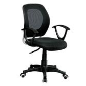 安東尼網布辦公椅/電腦椅 (21SP/728-3)