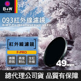 【免運】B+W 紅外線 093 IR 49mm dark red 830 紅外線 F-Pro 公司貨 非 R72 092