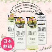 BOTANIST 沙龍級天然植物性洗髮精/潤髮乳(清爽/滋潤型) 490mL ◆86小舖 ◆
