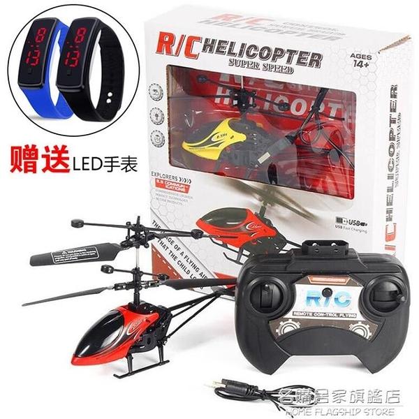 遙控飛機兒童玩具男孩迷你無人機遙控直升機小型耐摔充電飛行器 名購居家